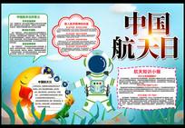 中国航天日科技小报手抄报