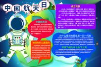中国航天日手抄报设计