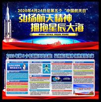 2020年第5个中国航天日宣传知识展板