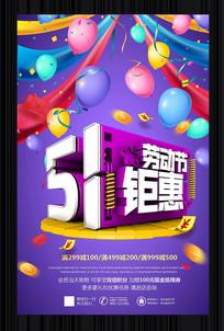 51劳动节钜惠促销海报