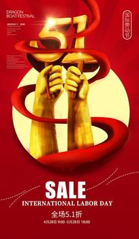 51劳动节宣传海报