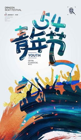 54青年节青春海报