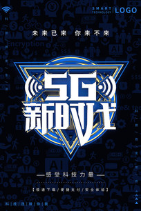 5G新时代科技海报设计