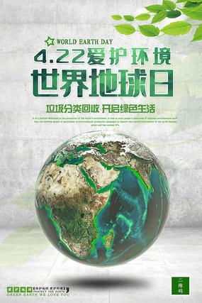 爱护环境地球日海报