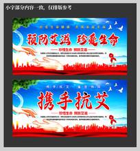 艾滋病宣传公益广告展板设计图片