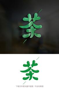 茶原创艺术字体设计