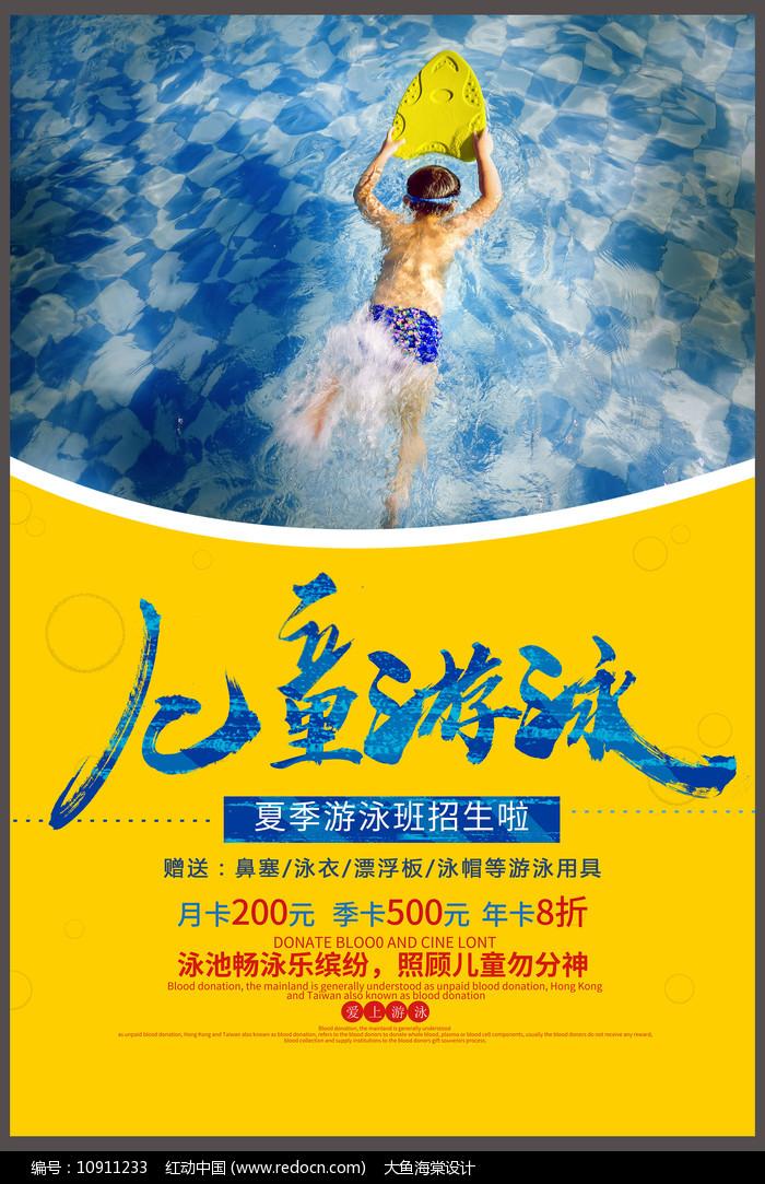 创意儿童游泳培训宣传海报图片