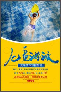 创意儿童游泳培训宣传海报