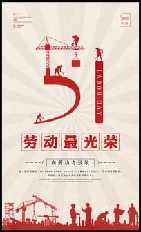 创意复古五一劳动节海报设计