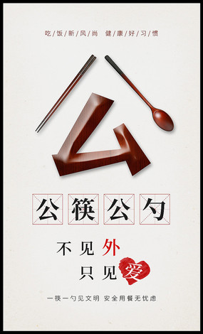 创意公筷公勺公益海报设计