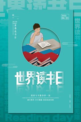 创意世界读书日海报