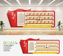 党建荣誉展示文化墙设计