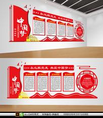大气中国梦党建文化墙