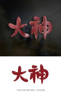 大神原创艺术字体设计