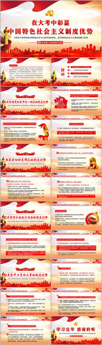 肺炎疫情中国特色社会主义制度优势PPT
