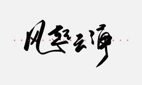 成语字体设计