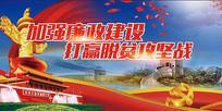 高端大气红色加强廉政建设党建展板