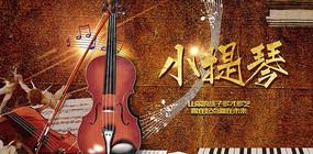高端大气红色学校培训原创小提琴海报