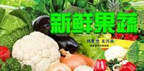 高端大气绿色企业新鲜果蔬海报