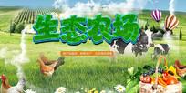 高端大气企业蓝色生态农场原创海报设计