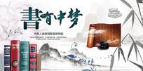 高端大气中国风shuim书中有梦海报