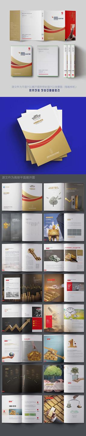 高端金融投资产品手册设计
