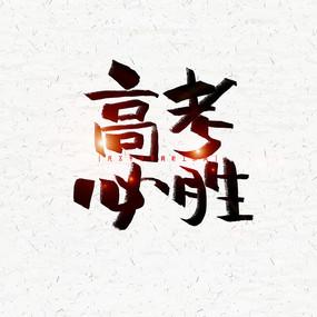 高考必胜毛笔字书法字