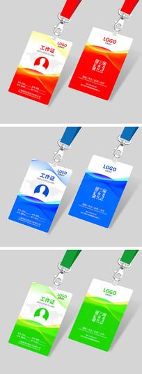 公司企业工作证胸卡工牌设计