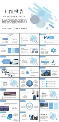 工作报告PPT模板