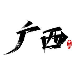 广西中国省份艺术字