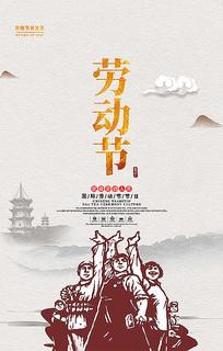 古风劳动节节日海报设计