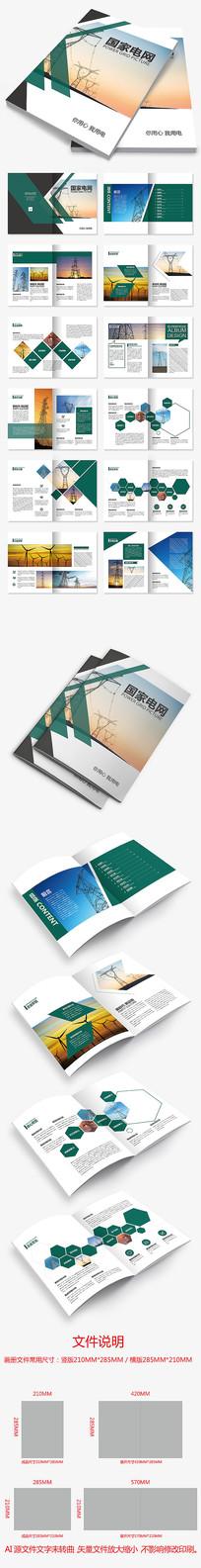 国网国家电网电力公司画册绿色电网画册