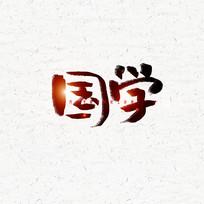 国学书法字毛笔字