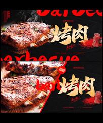 黑色高端韩国烤肉烧烤宣传广告设计
