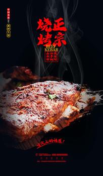 黑色高端韩国烤肉烧烤宣传海报设计
