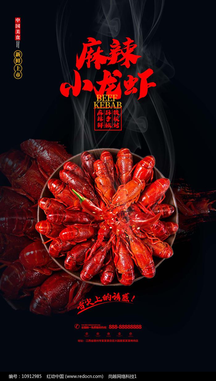 黑色夜宵店麻辣小龙虾宣传海报设计图片