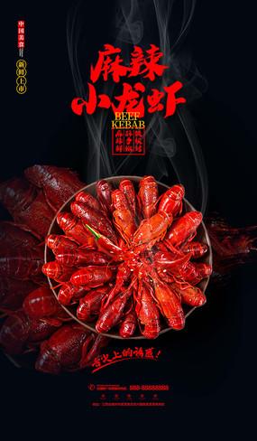 黑色夜宵店麻辣小龙虾宣传海报设计