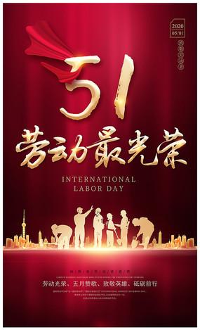 红色51劳动最光荣劳动节海报设计