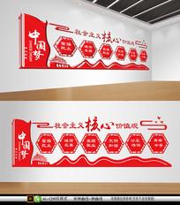 红色大气核心价值观文化背景墙
