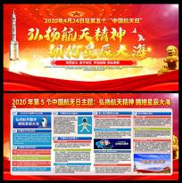 弘扬航天精神拥星辰大海中国航天日展板