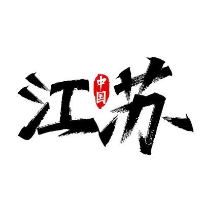 江苏中国省份艺术字