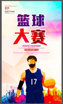 简约篮球大赛海报设计