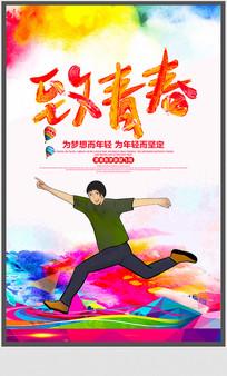 简约致青春梦想海报设计