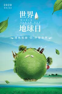 蓝白色环保地球日海报