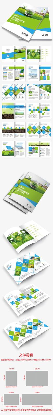 蓝绿色环保科技宣传册能源卫生城市企业画册