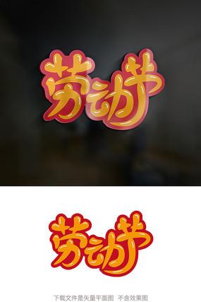 劳动节原创艺术字体设计