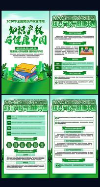 绿色2020知识产权宣传周宣传挂画设计
