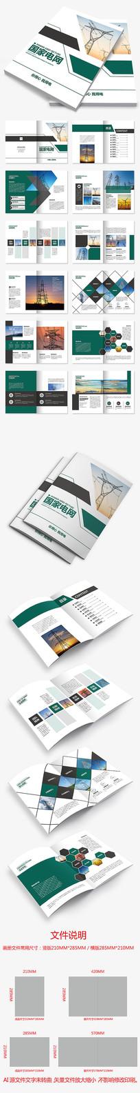 绿色能源科技国家电网电力公司画册