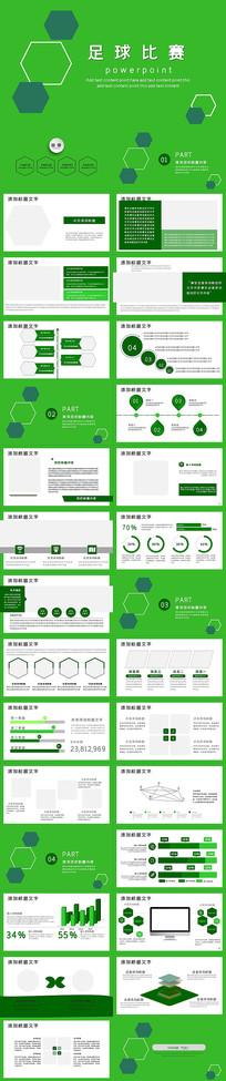 绿色时尚足球比赛PPT模板