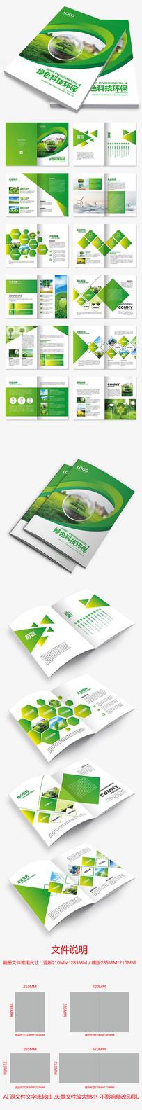 绿色新能源画册科技环保光伏画册设计模板